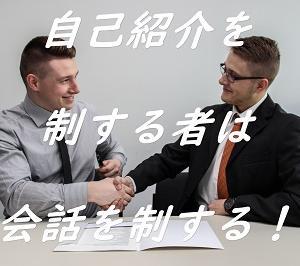 英語で自己紹介をする時に使える便利なフレーズ10選!