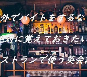 【英語で接客】レストランで働くときに使える接客英語まとめ