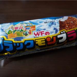 【九州限定】九州以外でブラックモンブランを食べる方法