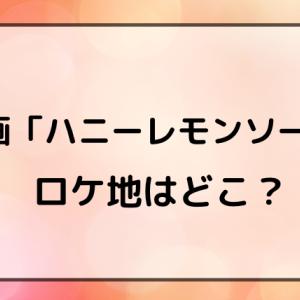 ハニーレモンソーダー実写版ロケ地の目撃情報は?神奈川でエキストラ募集も!