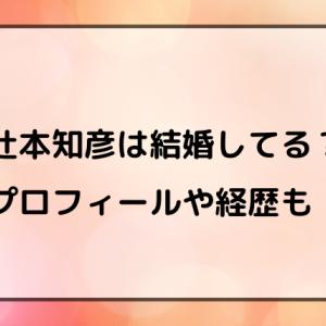 辻󠄀本知彦ダンサーは結婚してる?プロフィールや経歴についても!