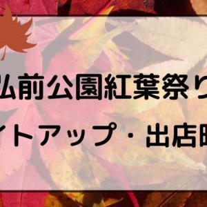 弘前公園紅葉祭り2020のライトアップ・出店時間は?駐車場もチェック!