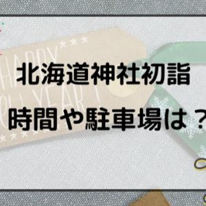 北海道神宮初詣2021の時間・駐車場は?出店はあるのかチェック!