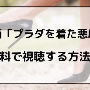 映画【プラダを着た悪魔】フル動画を無料で見る方法!あらすじと見どころも!