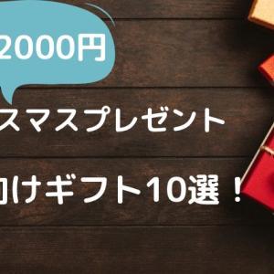 クリスマスプレゼント2020予算2000円・男女兼用プレゼント10選!