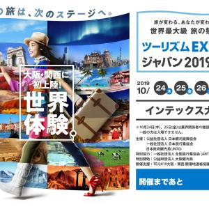【イベントのご案内】世界最大級 旅の祭典「ツーリズムEXPOジャパン2019 大阪関西」