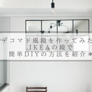 デコマド風鏡をつくってみた!IKEAの鏡で簡単DIYの方法を紹介