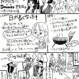 夏と事件(?)