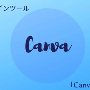 WEBでできる無料で簡単デザインツール!Canva(キャンバ)の使い方