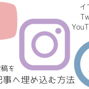 インスタやTwitter・YouTube動画をブログ記事へ埋め込む方法
