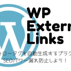 ノーフォロータグを自動生成するプラグインWP External Links!SEOパワー漏れ防止しよう!