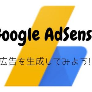Googleアドセンスの広告生成のやり方を動画で解説!【初心者むけ】