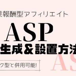 ASPで広告を生成してワードプレスに設置する方法【初心者向け】