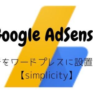 Googleアドセンス広告をワードプレスに設置してみよう!【simplicity】