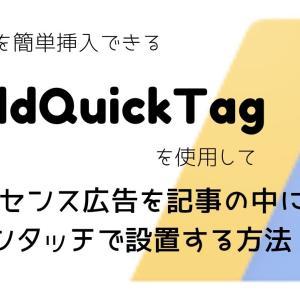 アドセンス広告を記事の中にAddQuicktagを使ってワンタッチで設置する方法