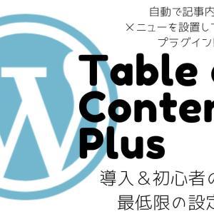 自動で記事内にメニューを設置してくれるTable of Contents Plusの導入&設定方法