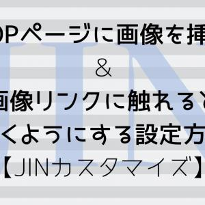 【JIN】トップページに画像を挿入&画像リンクに触れると動くようにする設定方法