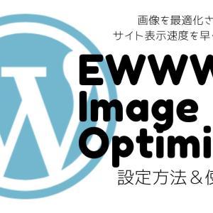 EWWW Image Optimizerで画像最適化させてサイト表示速度を早くしよう!設定&使い方