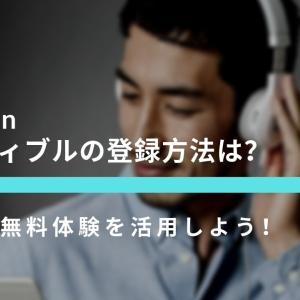 【簡単4ステップ】AmazonAudible(オーディブル)の登録方法!30日間の無料体験もついてくる!