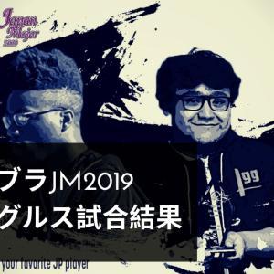 【試合結果】ウメブラJapanMajor2019、決す!