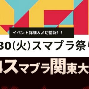 【GWイベント東京】スマブラDXの大会BGW25開催迫る!今回はスマブラ64関東大会と合同開催!
