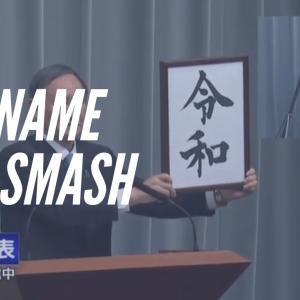 新元号は何になった?「令和(れいわ)」に決定!!スマブラが駆け抜けた平成
