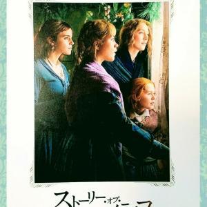 映画「わたしの若草物語」