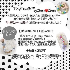 10月18日は『Tiny Teeth ™ 歯固めジュエリー』ワークショップ開催