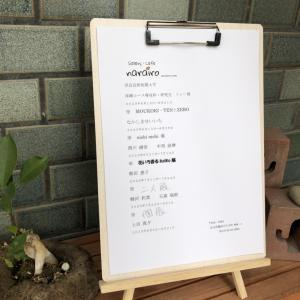 ギャラリー開催情報 各アーティストの展示会スケジュール(6月~8月)