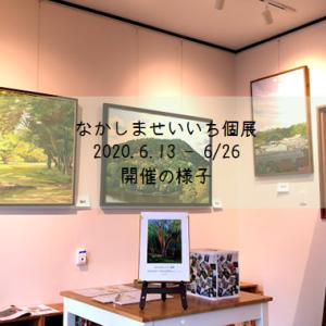 なかしませいいち個展『MOUKOKI・TEN±ZERO』6/13~6/26 開催の様子