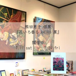 熊田恵子 個展『花いろ香る keiko 展』開催中です♪7/24(金)まで