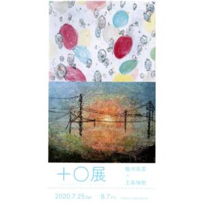 7/25(土) ~ 8/7(金) +〇展(駿河莉菜 玉森瑞樹)開催