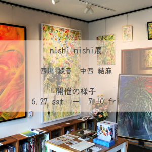 『nishi nishi展』6/27~7/10 開催の様子