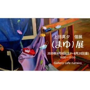 8/8(土) ~ 8/21(金) 上田真夕 個展『(まゆ)展』が開催されます♪