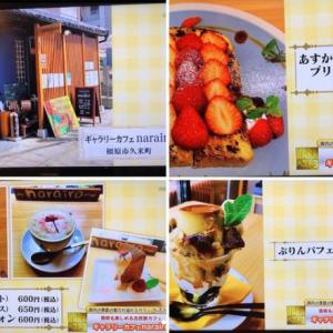 奈良テレビ「ゆうドキッ!」NARAベスト3のコーナーで当店が紹介されました♪<2021 4月15日放送>