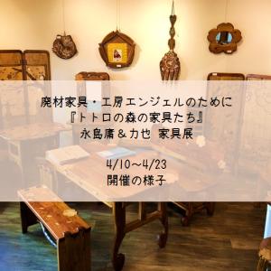 廃材家具・工房エンジェルのために『トトロの森の家具たち』 永島庸&力也 家具展 4/10~4/23 開催の様子