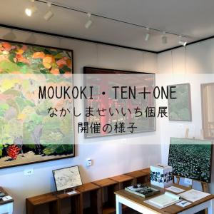 なかしませいいち個展『MOUKOKI・TEN+ONE』4/26~5/11 開催の様子