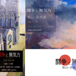『闘争と無気力』百武・秋山展 開催  5/27(木)~6/8(火)