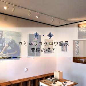 カミムラコタロウ個展『青・争』5/13~5/25 開催の様子