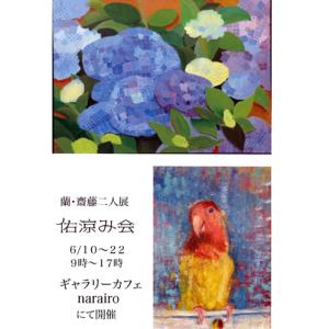『佑涼み会』蘭・齋藤 二人展 開催  6/10(木)~6/22(火)