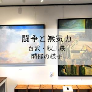 『闘争と無気力』百武・秋山展 5/27~6/8 開催の様子