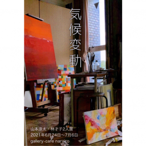 『気候変動』山本涼太・林才子2人展 開催  6/24(木)~7/6(火)