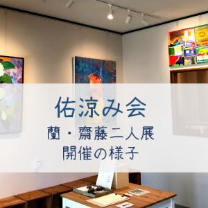 『佑涼み会』蘭・齋藤 二人展 6/10~6/22 開催の様子