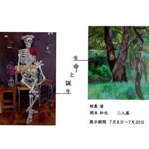 『生命と誕生』相島渚・岡本和也 二人展 開催  7/8(木)~7/20(火)