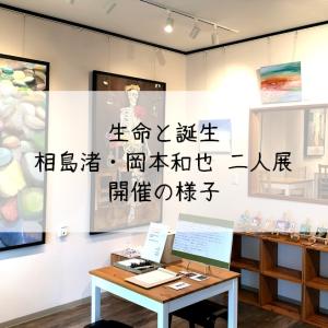 『生命と誕生』相島渚・岡本和也 二人展 7/8~7/20 開催の様子