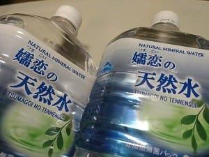 嬬恋の天然水