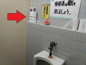 トイレにシャンプー?