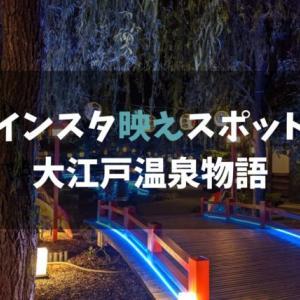 インスタ映え!「東京お台場 大江戸温泉物語」への単独潜入レポ