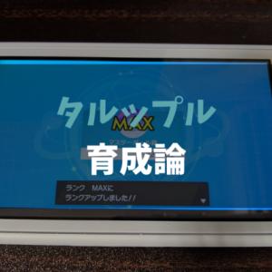 【ポケモン剣盾】タルップル入りでマスターボール級【ランクバトル】