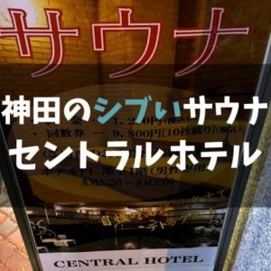 浴槽の縁でととのう!神田のセントラルホテルのサウナに行ってきた